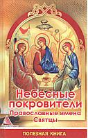 Небесные покровители. Православные имена. Святцы.