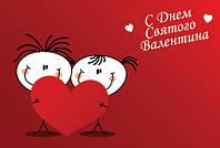 С Днём Святого Валентина. Магнит на холодильник 51