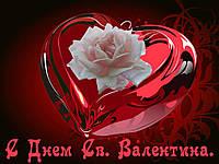 С Днём Святого Валентина. Магнит на холодильник 53