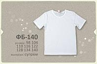 Детская белая футболка. ФБ 140
