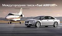 Междугороднее такси Одесса - Кишинев - Одесса