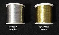 6312 Нитки для вышивки люрекс 200 м (серебро/золото)