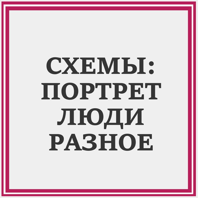 СХЕМИ ЛЮДИ, ПОРТРЕТИ, ПІН - АП