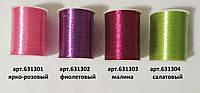 6313 Нитки для вышивки люрекс 400 м (разные цвета)
