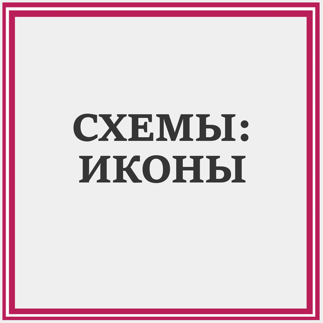СХЕМИ -ІКОНИ-