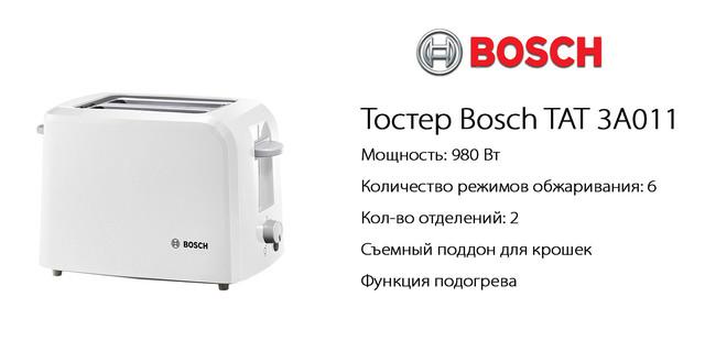 Bosch TAT 3A011 | economia.com.ua