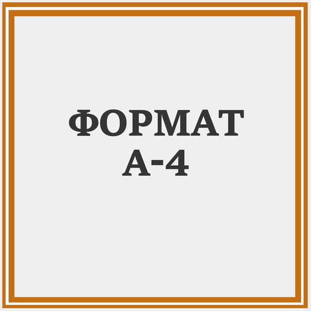 СХЕМИ формат А4 (різне)