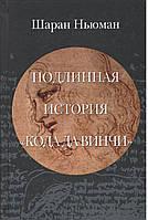 Ньюман Ш. Подлиная история Кода да Винчи.