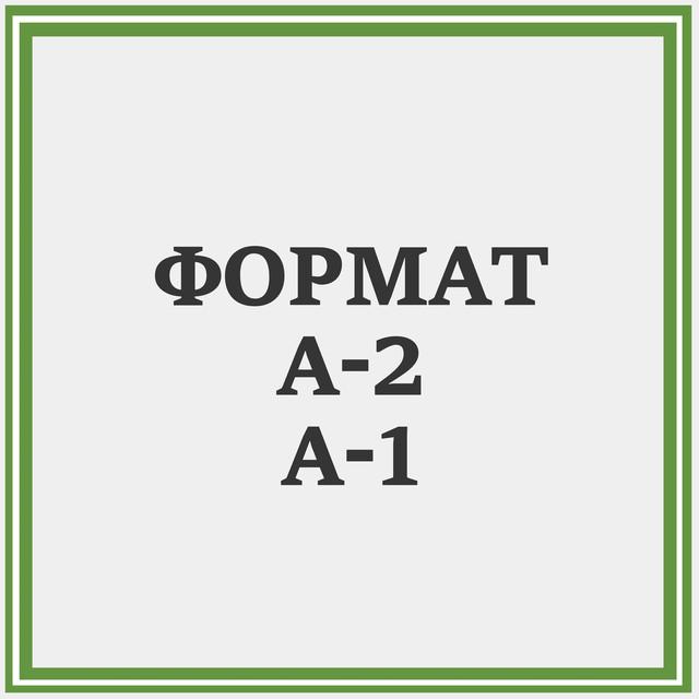 СХЕМИ А1, А2 ФОРМАТИ