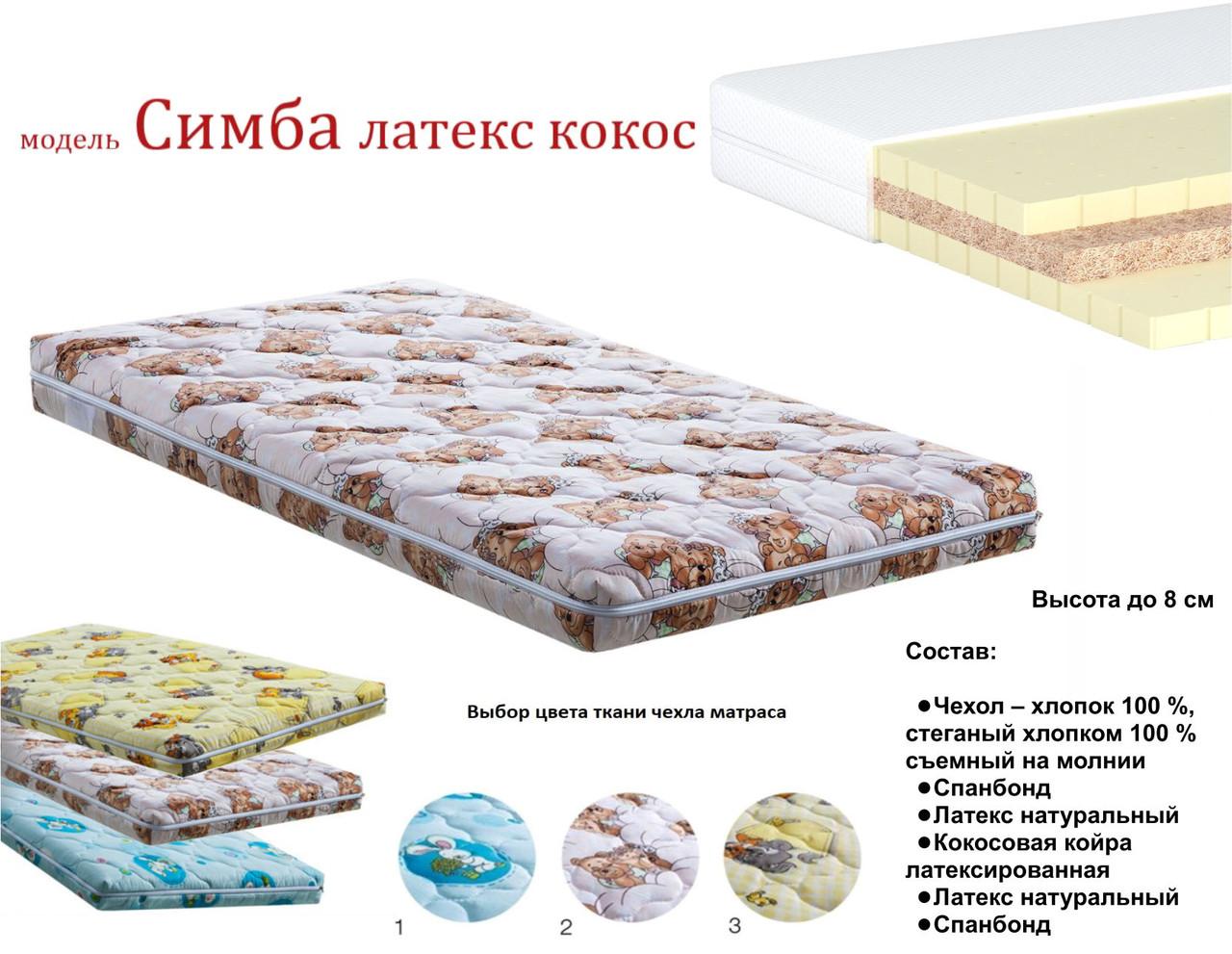 Матрас SIMBA Latex-kokos / СИМБА Латекс-кокос