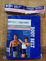 Пояс Боди Белт / Body Belt Тайвань Оригинал -  коррекция  талии для мужчин и женщин,медицинский компрессионный
