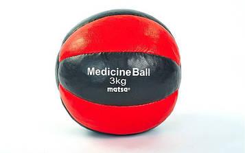 М'яч медичний (медбол) MATSA 3кг (верх-шкіра, наповнювач-пісок, d-18см)