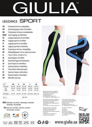 Леггинсы для занятия спортом Leggings Sport — леггинсы из микрофибры, фото 2