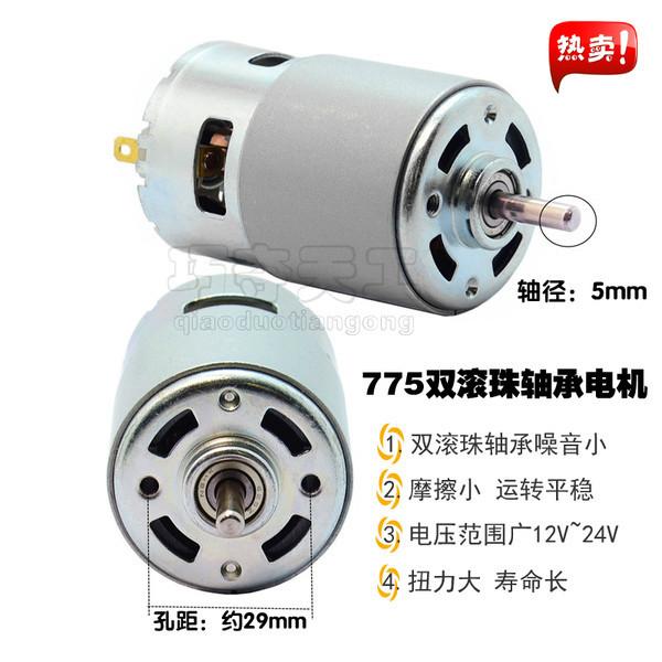 Мотор электрический RS775 24V