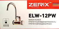 Кран водонагреватель электрический ZERIX ELW-12PW
