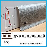 Напольный плинтус ПВХ с кабель-каналом с мягкими краями, высотой 55 мм, 2,5 м Дуб пепельный