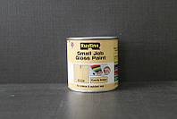 Декоративная краска, для детских игрушек, Кремовый, Small Job Gloss Paint, 0.25 litre, Rustins