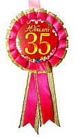 """Медаль юбилейная """"35 лет""""."""