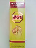 Шишка STOP крем от шишек на больших пальцах ног, Натоптиші лікування