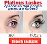 Platinus - Спрей для роста ресниц и бровей (Платинус), фото 3