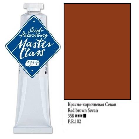 Краска масляная, Красно-коричневая Севан, 46мл., Мастер Класс, фото 2