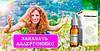 Аллергоникс Капли от аллергии Аллергоникс - средство для борьбы с аллергией, капли против аллергии, фото 5