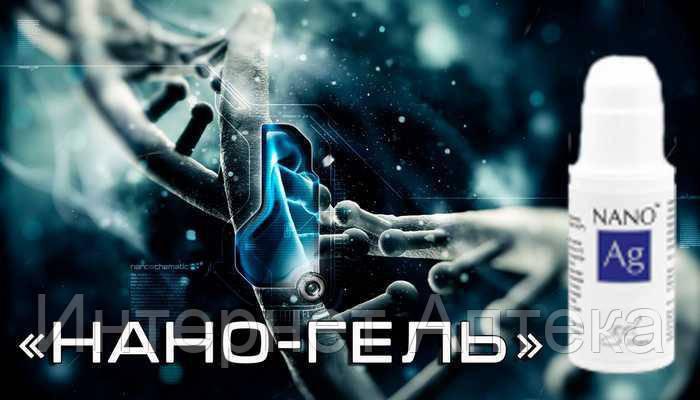 """Гель для лечения псориаза Nano Ag, На но Гель от псориаза - Интернет магазин """"Лавка здоров""""я для Вас"""" в Киеве"""