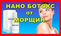 Нано Ботокс (Nano Botox) сывортка от морщин в Украине,крем с эффектом ботокса,Сыворотка Нано Ботокс от морщин