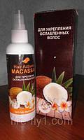 Активатор роста волос Macassar Hair Activator (Макассар)