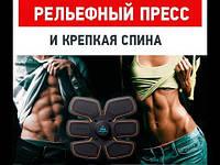 Стимулятор мышц пресса Beauty Body Mobile Gym EMS,Миостимулятор EMS-Trainer для похудения