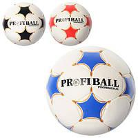 Мяч футбольный PROFIBALL 2500-14ABC  размер 5,ПУ 1,4мм,4слоя,32панели,410-430г,3 цвета,
