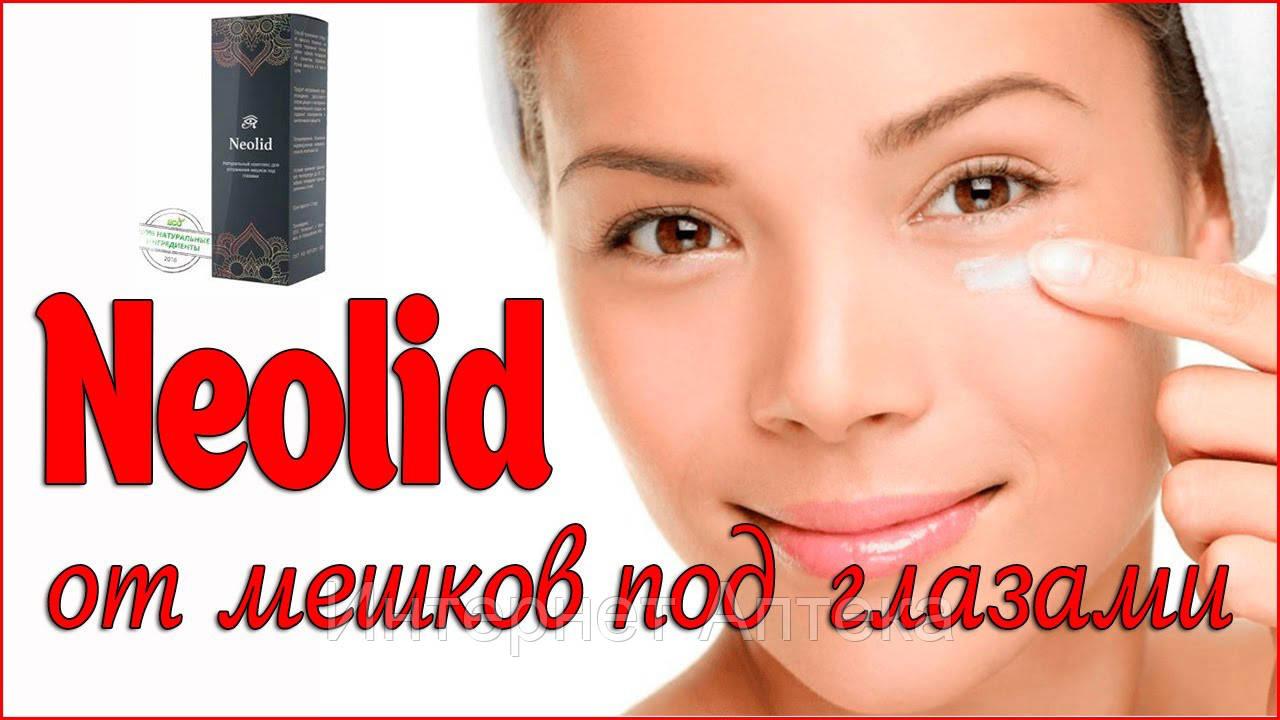 Комплекс для устранения мешков под глазами Neolid