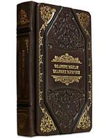 Великие мысли великих мужчин подарочная книга