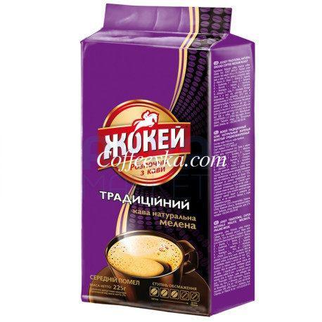 Кофе молотый Жокей Традиционный 225 г