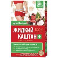 Фиточай Ключи Здоровья Жидкий каштан плюс для похудения в фильтр-пакетах по 1,5г 20шт