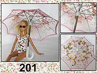 Зонт раскладной с вышивкой (аксессуары для кукол)