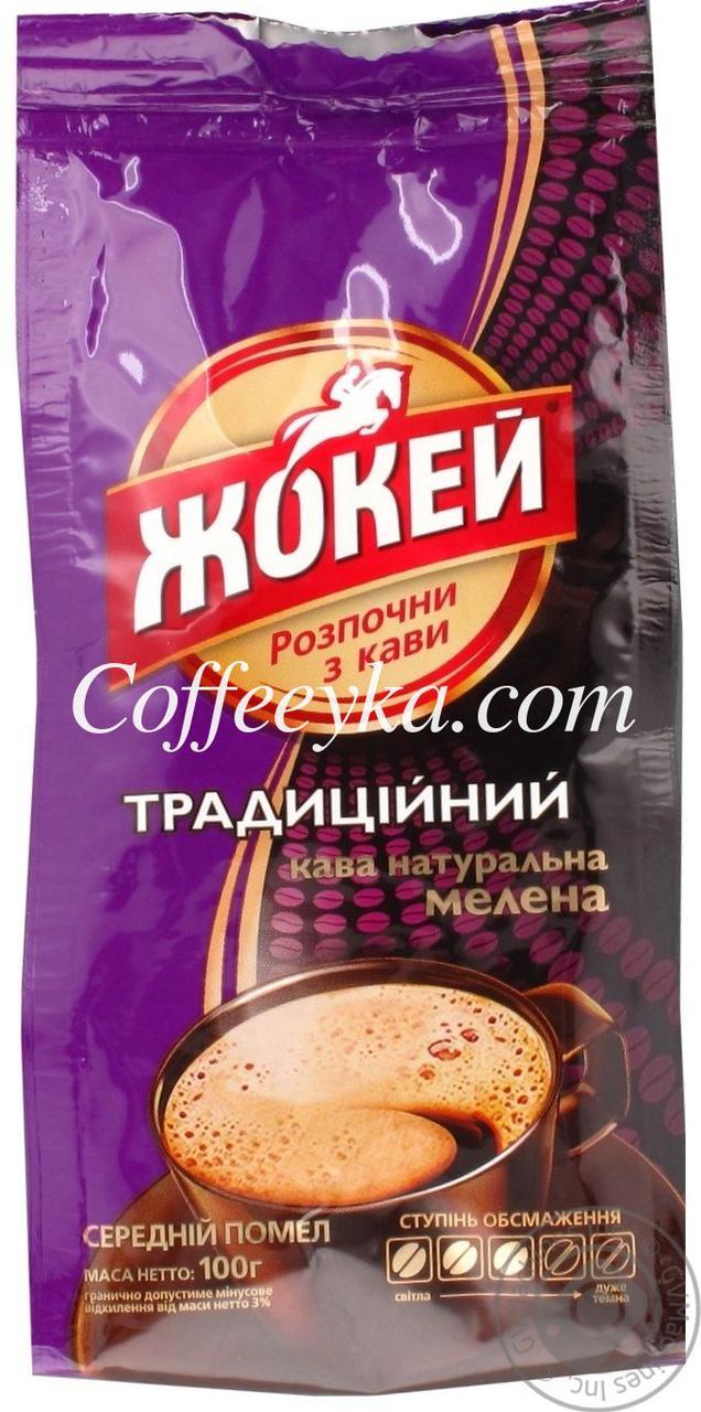 Кофе молотый Жокей Традиционный 100 г