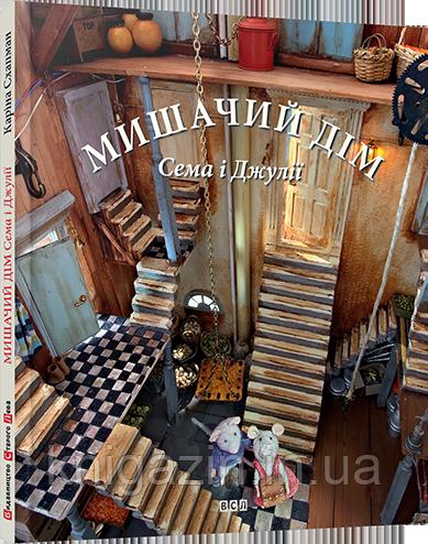 Каріна Схапман: Мишачий дім Сема і Джулії