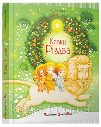 Дитяча різдвяна книга: Богдана Матіяш: Казки Різдва