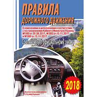Правила Дорожного Движения Украины 2018 года