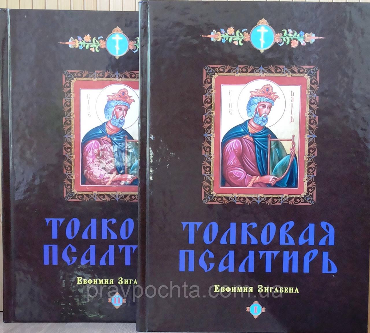 Толковая псалтирь в 2-х томах. Зигабен Евфимий