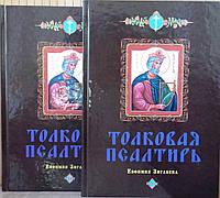 Толковая псалтирь в 2-х томах. Зигабен Евфимий, фото 1