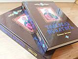 Толковая псалтирь в 2-х томах. Зигабен Евфимий, фото 2
