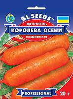 Насіння моркви Королева осені, 20 г
