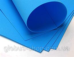 Фоамиран А4,синий, 1 мм