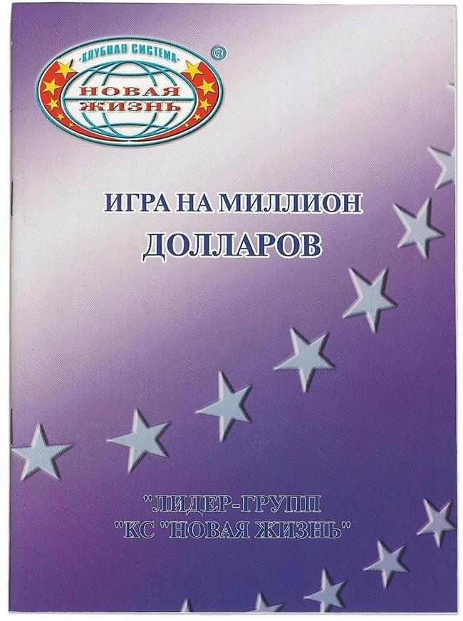 "Книга ""ИГРА НА МИЛЛИОН ДОЛЛАРОВ"""