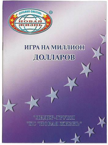 """Книга """"ИГРА НА МИЛЛИОН ДОЛЛАРОВ"""", фото 2"""