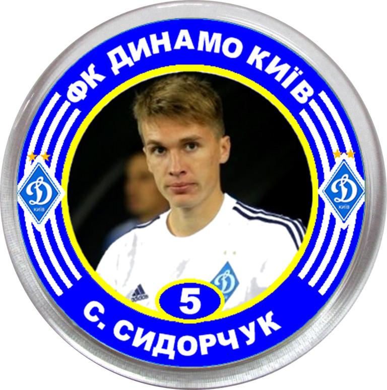 Значок (магнит) С. Сидорчук