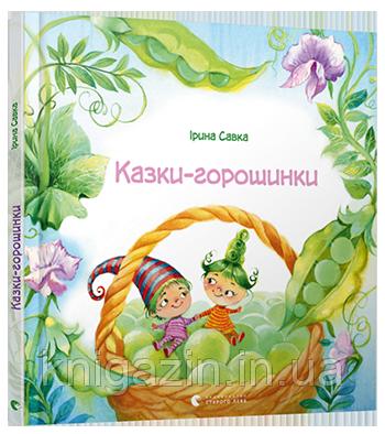 Савка Ірина: Казки-горошинки