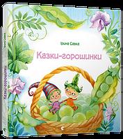 Савка Ірина: Казки-горошинки, фото 1